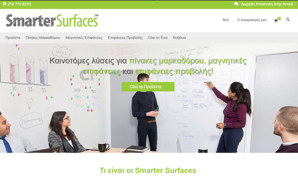 Smarter Surfaces Greece